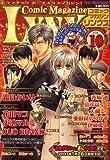 Comic Magazine LYNX (コミックマガジン リンクス) 2006年 11月号 [雑誌]