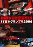 DRIVER'S EYES F1 日本グランプリ2006
