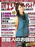 日経エンタテインメント ! 2006年 12月号 [雑誌]