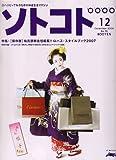 SOTOKOTO (ソトコト) 2006年 12月号 [雑誌]