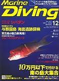 Marine Diving (マリンダイビング) 2006年 12月号 [雑誌]
