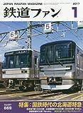 鉄道ファン 2007年 01月号 [雑誌]