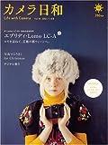 カメラ日和 2007年 01月号 [雑誌]