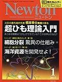 Newton (ニュートン) 2007年 01月号 [雑誌]