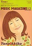 「MUSIC MAGAZINE」12月号