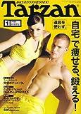 Tarzan (ターザン) 2006年 12/13号 [雑誌]