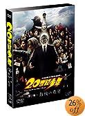 20世紀少年<第2章> 最後の希望 通常版 [DVD]